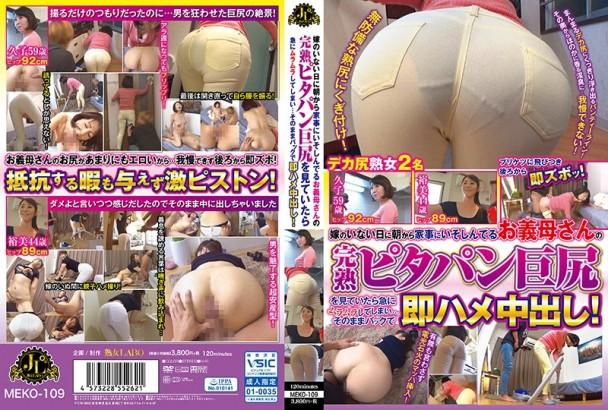 MEKO-109 当老婆不在家的时候看到丈母娘那丰满的屁股后直接发情了,[乱伦中字]