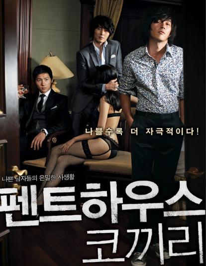 珍妮的视频[韩国三级片]海报剧照