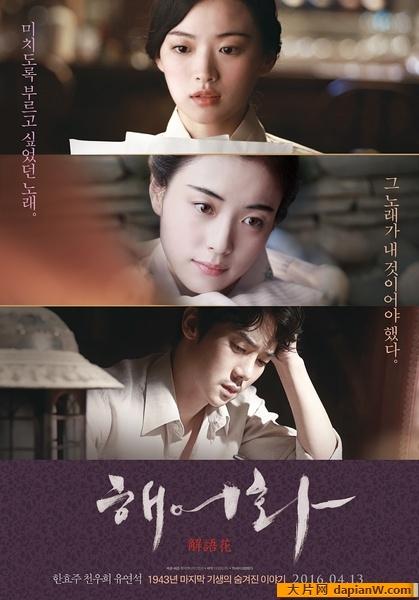 魅如花[韩国三级片]海报剧照