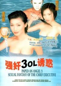 强奸3之OL诱惑[香港三级片]海报剧照