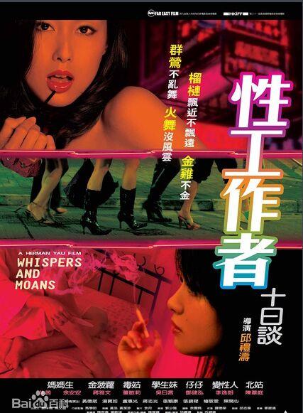 性工作者十日谈[香港三级片]海报剧照