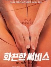 有夫之妇的性爱[韩国三级片]海报剧照