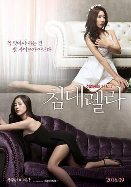 床上里拉[韩国三级片]海报剧照
