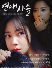 饥饿的性猎手[韩国三级片]海报剧照