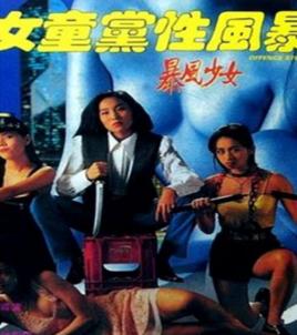 女童党性风暴[香港三级片]海报剧照