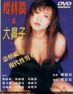 樱桃嘴与大鼻子[香港三级片]海报剧照
