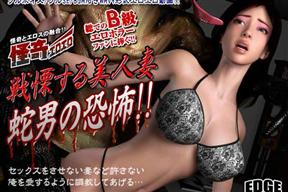 3D 人妻在家被蜥蜴人強姦[精品H动漫]海报剧照