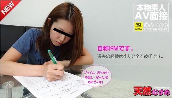 10musume-092515_01 素人AV面接 現役美容師 藤田由美子[精品无码av]