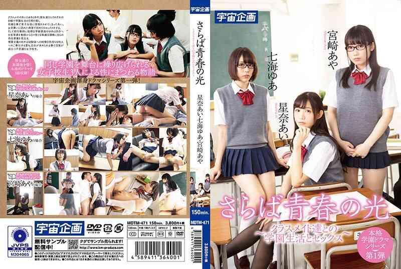 MDTM-471-C校服美女三姐妹在校园内的性爱故事[制服中文av]