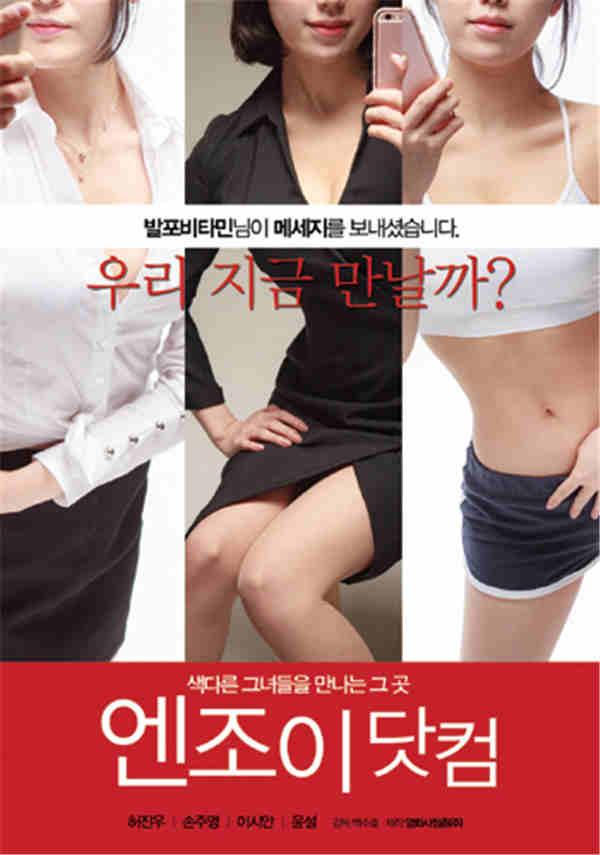 性享受[韩国三级片]