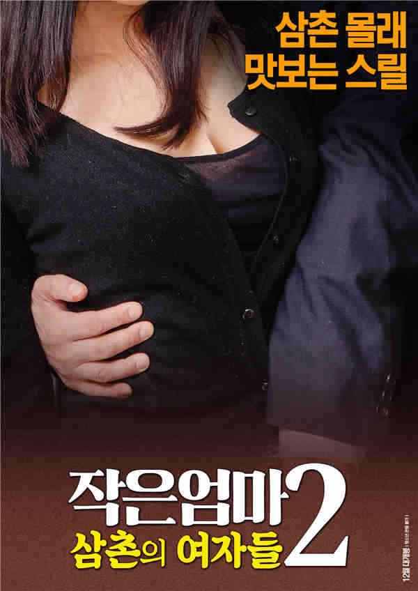 小妈妈2:女人叔叔[韩国三级片]