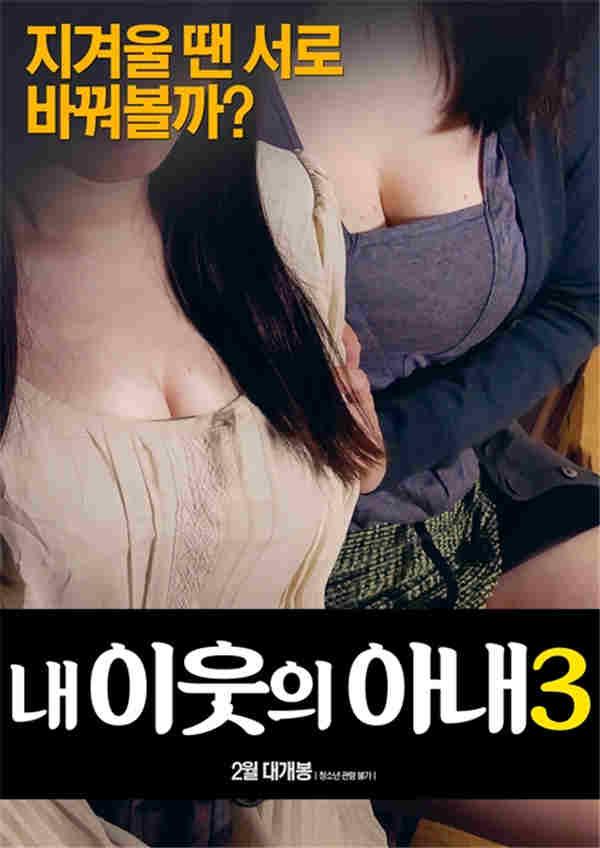 我的邻居妻子3[韩国三级片]