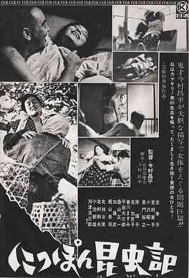 日本昆虫记[日本三级片]