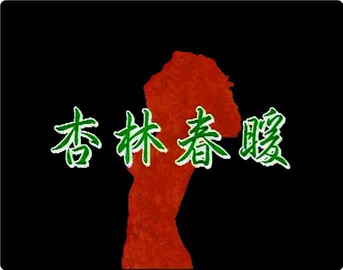 鏉忔灄鏄ユ殩[香港三级片]海报剧照