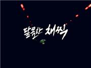 甜美的鞭子[韩国三级片]