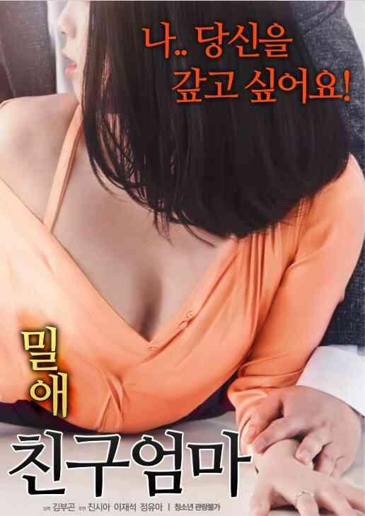 [中字]密爱:我朋友的妈妈[韩国三级片]