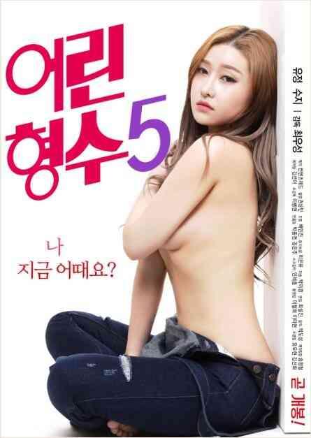 [中字]年轻的嫂子5[韩国三级片]