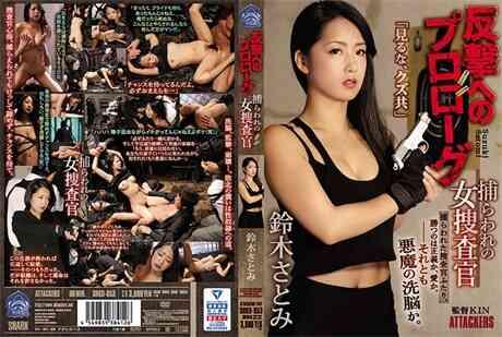 SHKD-853反击的序曲被抓住的女探员铃木佐美[制服中字]