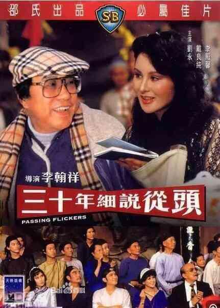 三十年细说从头[香港三级片]海报剧照