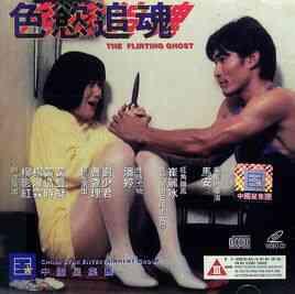 色欲追魂2[香港三级片]海报剧照