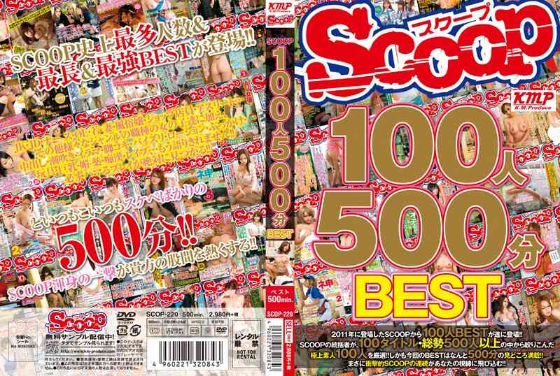 SCOP-220 SCOOP100人 500分BEST-C[亚洲情色]