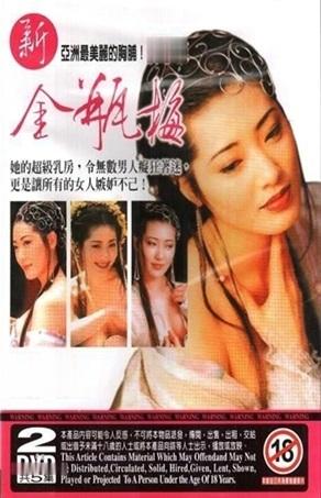 96 金瓶梅 1 [三级伦理片]