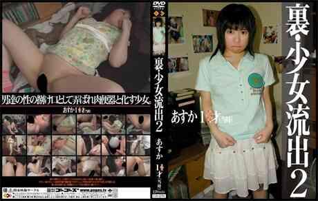 GS-270 裏・少女流出 2[调教中字]