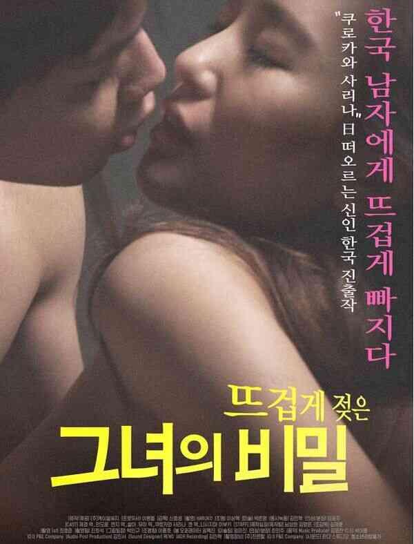 她那炽热的秘密[韩国三级片]海报剧照