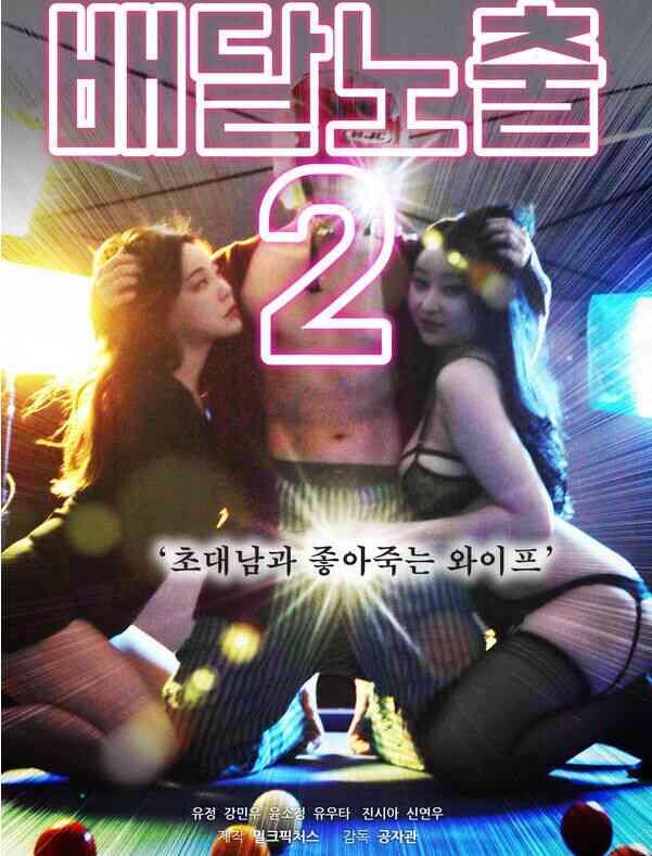外卖曝光2:招待男和喜欢的妻子[韩国三级片]海报剧照