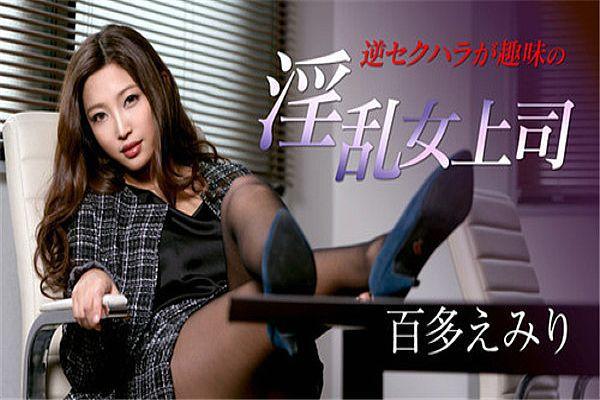 逆セクハラが趣味の淫乱女上司海报剧照