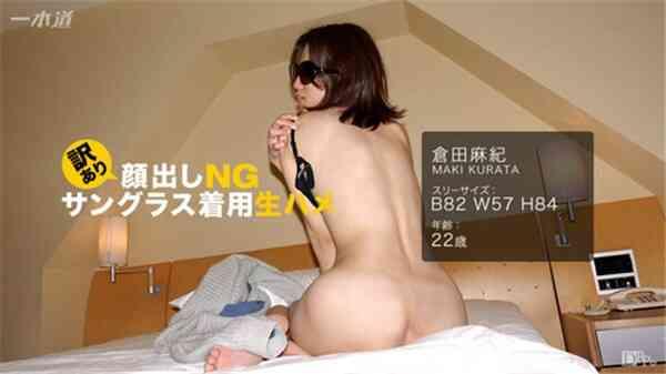 1Pondo-072517_557 倉田麻紀海报剧照