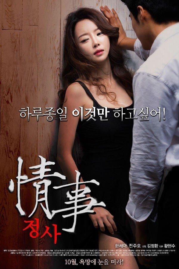 [韩国三级片]书屋的激情海报剧照