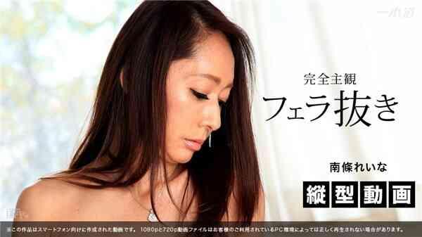 1Pondo-080417_002 美魔女 南條れいな海报剧照
