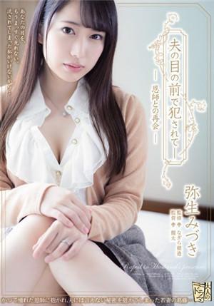 [中文字幕]在老公面前被干 与恩师的再会 弥生美月[日本三级片]海报剧照