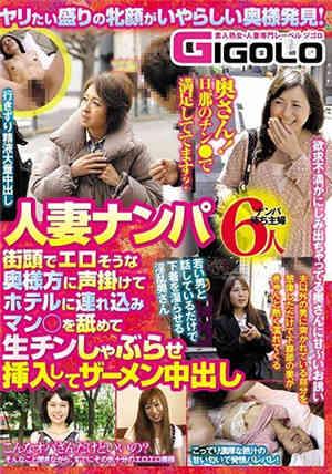[中文字幕]人妻搭讪在街上向貌似好色的太太们打招呼,带到酒店中出[日本三级片]海报剧照