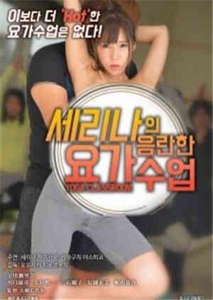 [中字]塞利纳淫乱的瑜伽课程HD[韩国三级片]海报剧照