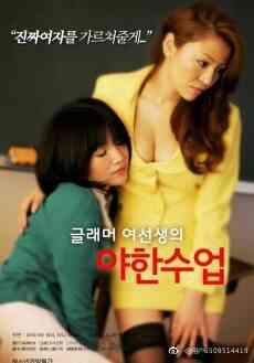 一名女学生[韩国三级片]海报剧照
