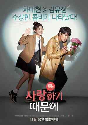 因为我爱你[韩国三级片]海报剧照