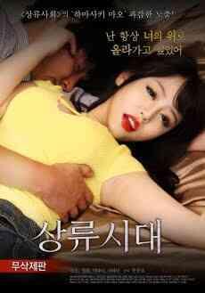 高档时代[韩国三级片]海报剧照