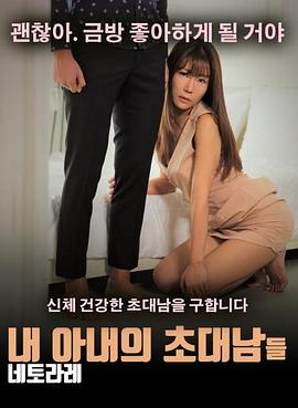[韩国三级片]妻子的客人海报剧照