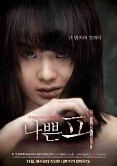 肮脏的血[韩国三级片]海报剧照