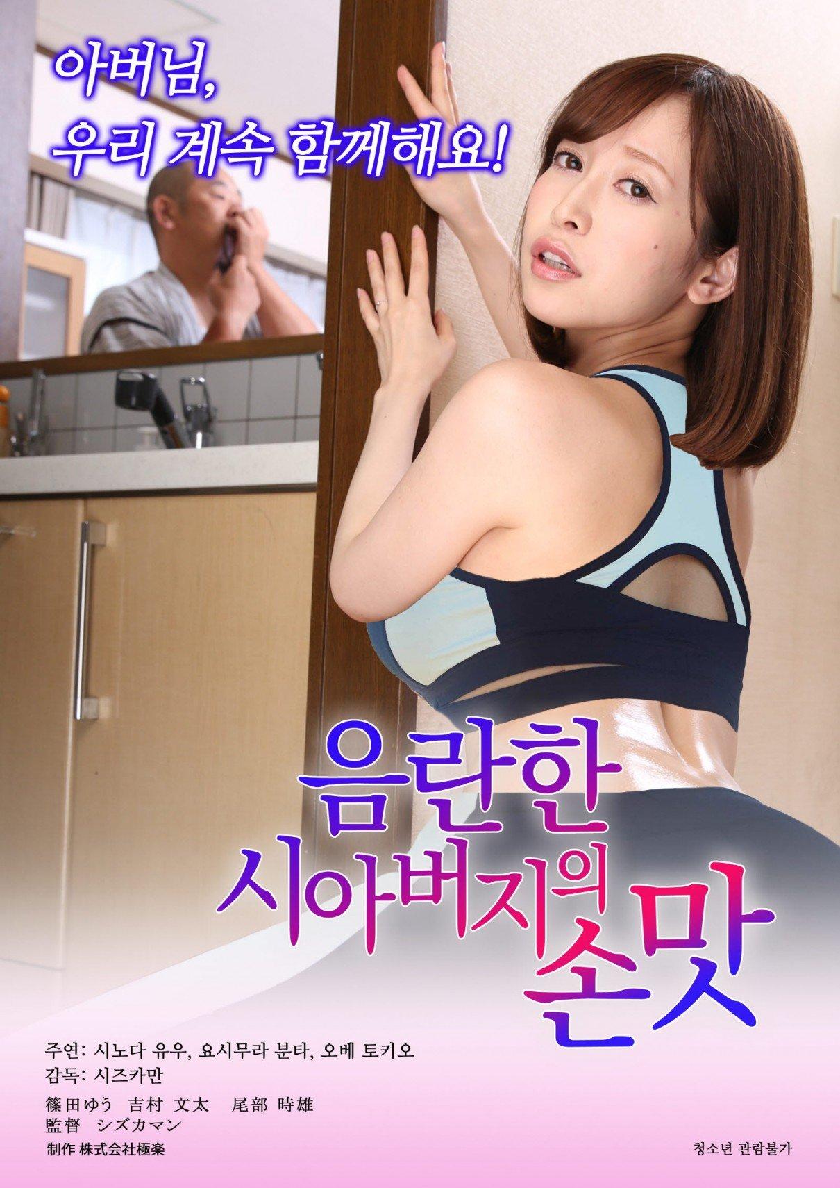 [韩国三级片]妻子无理请求海报剧照