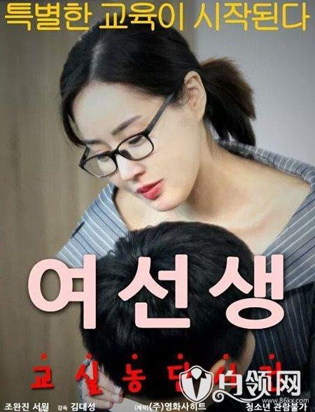 [韩国三级片]我的姐姐是模特海报剧照