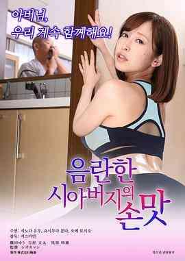 公公的淫之手[韩国三级片]海报剧照