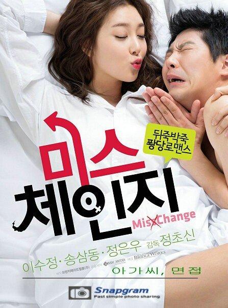 [韩国三级片]妻子之我要海报剧照