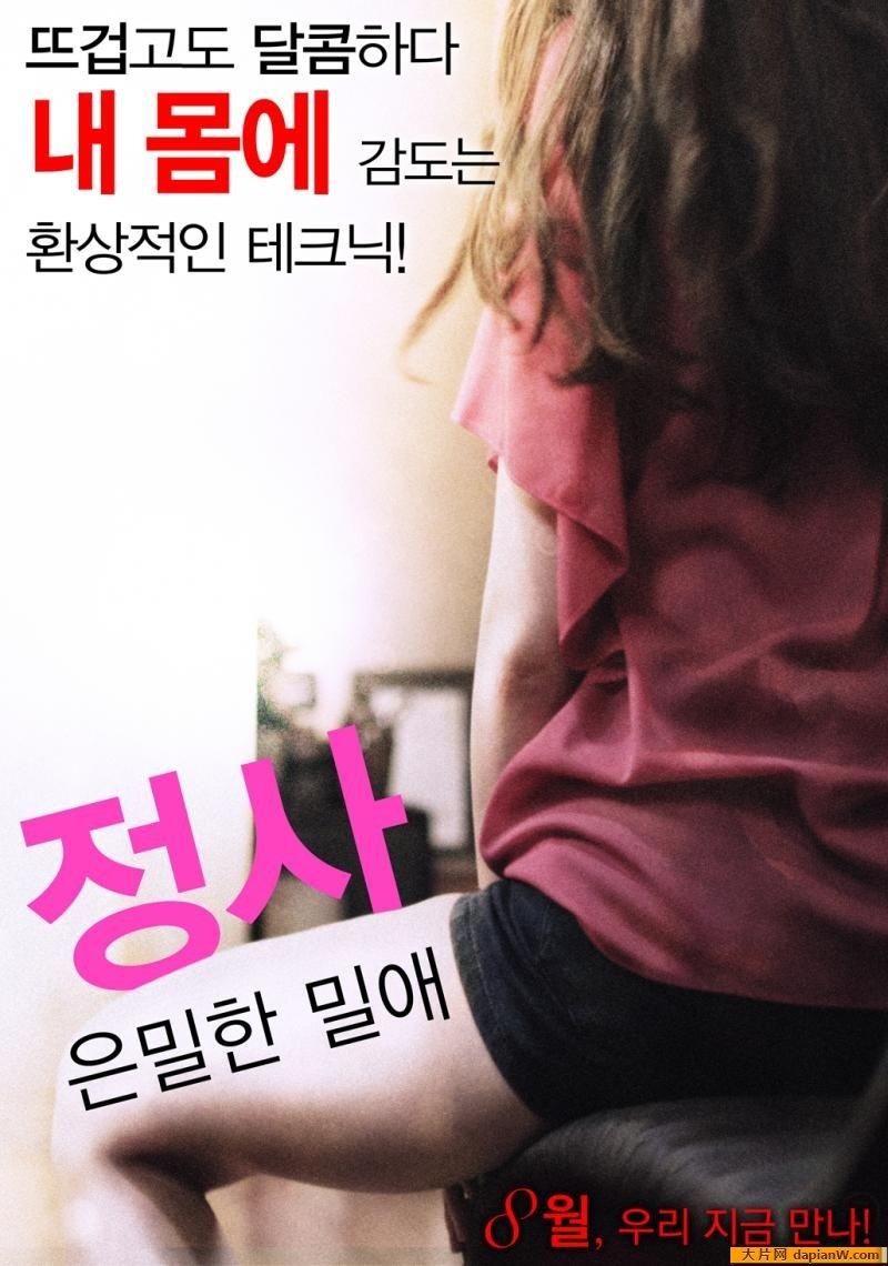 [韩国三级片]女儿的味道海报剧照