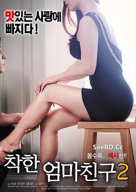 [韩国三级片]善良妈妈的朋友海报剧照