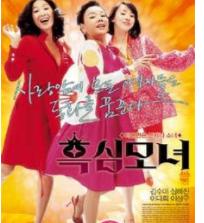 [韩国三级片]欲望过剩的大婶们海报剧照