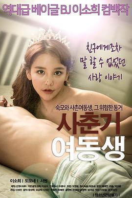 [韩国三级片]适合白色裙子的漂亮自拍海报剧照