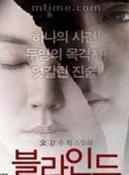 [韩国三级片]盲女的美味海报剧照